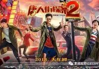 萬達重金打造《唐人街探案3》,票房60億穩了?網友:思聰美滋滋