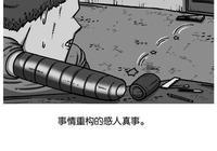 948丨趙石漫畫-心靈的聲音:送你一包去汙粉,拿走不謝