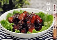 """紅燒肉""""做一碗直抵靈魂的紅燒肉"""""""