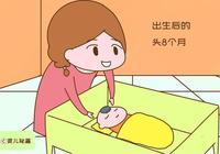寶寶出生頭8個月,養育重點有2個,錯過以後會有大麻煩