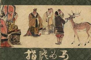 秦朝的趙高是怎麼死的?