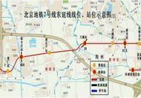 北京地鐵7號線東延車站命名預案出來了!