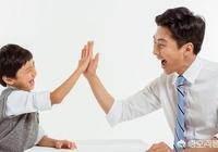家庭教育觀念對孩子的影響到底有多大?你知道嗎?