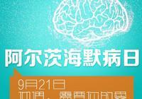 世界阿爾茨海默病日曆年主題