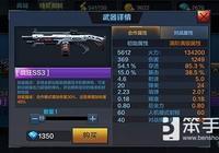 全民突擊暴力衝鋒 霰彈槍戰狂SS3實用介紹