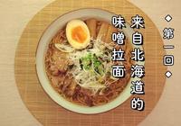 日式溏心蛋是日本拉麵的點睛之筆