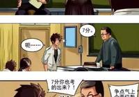 漫畫:你的分數是不是也太高了?