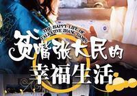 """""""請回答系列""""在中國掀起追劇熱潮,家庭劇怎樣才能更博人眼球?"""