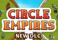 在獨特的圓形世界中不斷壯大發展,卡通畫風的即時戰略遊戲