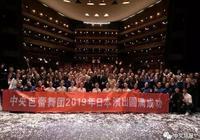 中國中央芭蕾舞團《大紅燈籠高高掛》豔驚東瀛