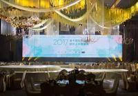 溫州優秀婚慶人齊聚一堂,第十屆溫州婚慶人年度盛典成功舉行