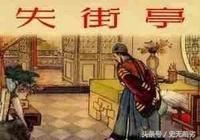 馬謖失街亭是諸葛亮最大的失策嗎?