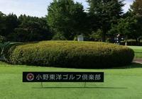 《忙中偷閒》小野東洋高爾夫俱樂部(小野東洋ゴルフ倶楽部)