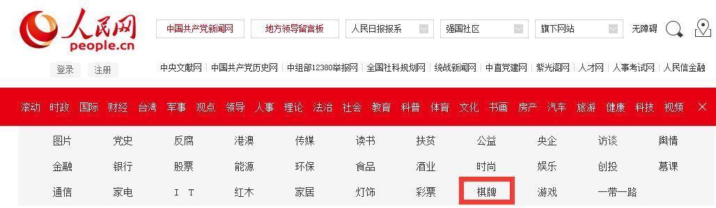 100000元懸賞作弊軟件,人民網夠霸氣!