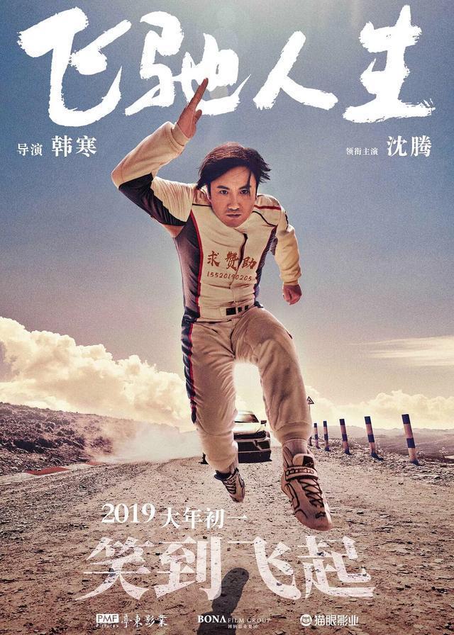 2019春節檔預售《飛馳人生》《外星人》《新喜劇之王》領先