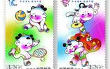 中國郵政發行《中華人民共和國第十三屆運動會》紀念郵票