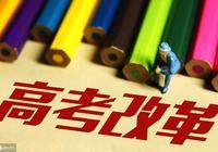 家長們同學們注意了,這可能影響你的一生,新高考應該怎麼選課!