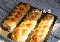 辮子麵包:漂亮的麵包,製作並不難