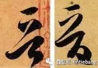 """書譜中雖只有兩個""""晉""""字,卻寫出了千差萬別!"""