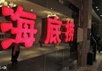 海底撈的這波公關讓南昌盈石IM廣場即將開業的新店喘息不少!