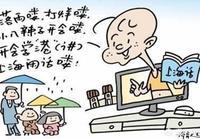 上海小孩不會講上海話,應該怎麼解決這個社會問題?