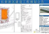 長春慧谷新校區附近要建橡膠廠和藥廠?宋曉峰微博發聲