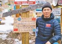 他用433天奔跑2.4萬公里 從南極到北極穿越14個國家