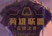 英雄聯盟:玩家在雲頂之弈中的五大誤區 常規出裝並不會很強