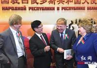 白俄羅斯人鍾情中國文化