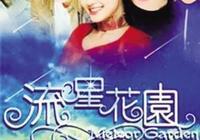 揭密臺灣偶像劇《流星花園》主要演員現狀