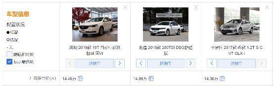 三款熱門合資家轎,英朗、朗逸和卡羅拉你會選哪款?