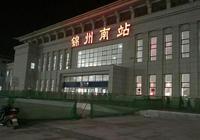 錦州南站有哪些公交車?都幾點發車?途經哪些站點?一目瞭然!