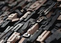 設計沉思錄|字體設計一點談