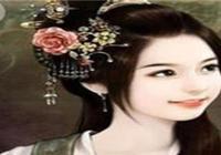 中國歷史上最好看的名妓並且被譽為史上最聰明的女子