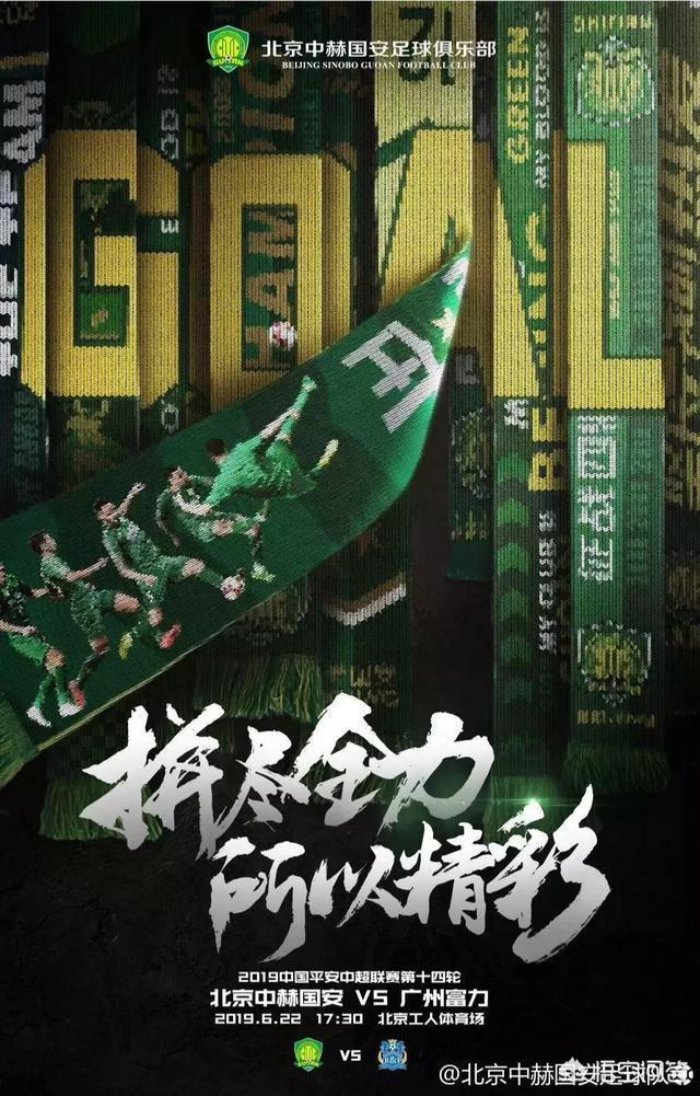 """中超第14輪:""""領頭羊""""北京國安能在主場戰勝廣州富力嗎?如何分析預測比分?"""