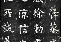 歐陽詢楷書教學基本筆畫完整版,歐陽詢書法教程,歐陽詢楷書入門教程圖文詳解