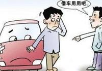 剛提新車就有人來借,如何去拒絕?老司機:用這招沒人會好意思借