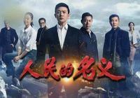《人民的名義2》開拍!他取代陸毅出演侯亮平,更多老戲骨參演!
