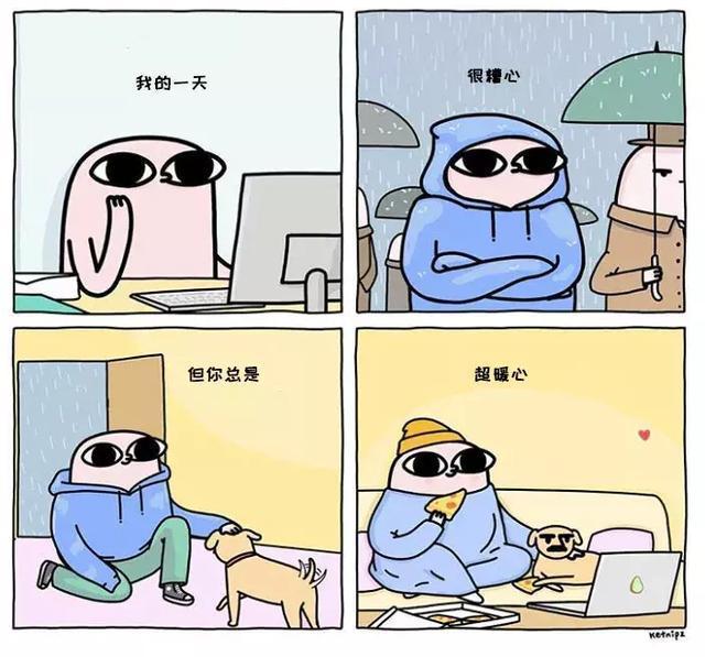 暖心漫畫|我們很容易傷感,也很容易滿足