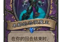 爐石傳說:最強的7張惡魔卡出爐,排第一的並不是術士職業卡
