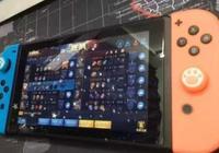 綜述:騰訊任天堂首次合作 《王者榮耀》Switch版明年上線