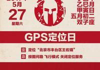 斯巴達老黃曆——GPS定位日