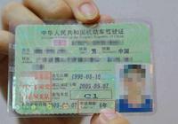 有C1駕照的要注意了,這幾個字千萬不可忽視,小心駕照被註銷!