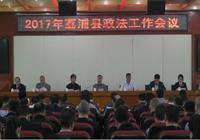 荔浦縣召開政法工作會議