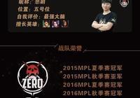 2017MPL戰隊巡禮——零點
