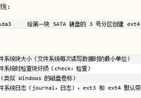 Linux 入門記錄:Linux 文件系統