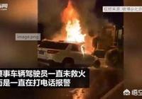 轎車與剷車相撞起火,肇事司機只顧打電話不救人,致兩人死亡這件事怎麼看?