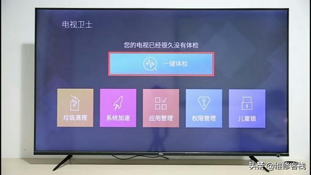 你會給電視機清理垃圾嗎?如何優化系統,提升電視機性能呢?