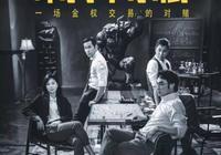 劉德華監製,吳鎮宇的冷加上張孝全的帥,這部港劇過癮!
