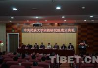 「喜迎十九大」中央民族大學宗教研究院在京正式成立